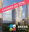 ЖК SREDA от 4 млн руб.